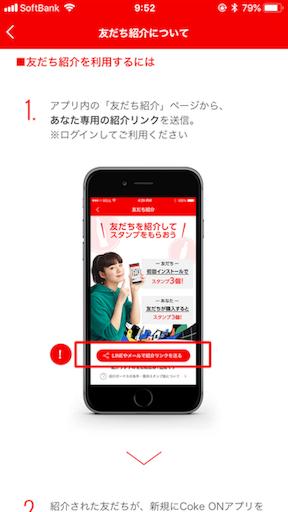 友達紹介キャンペーン1